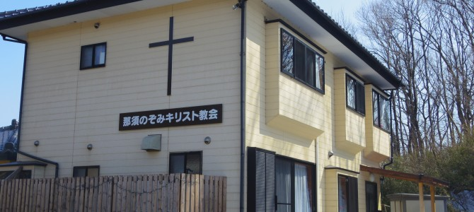 那須のぞみキリスト教会