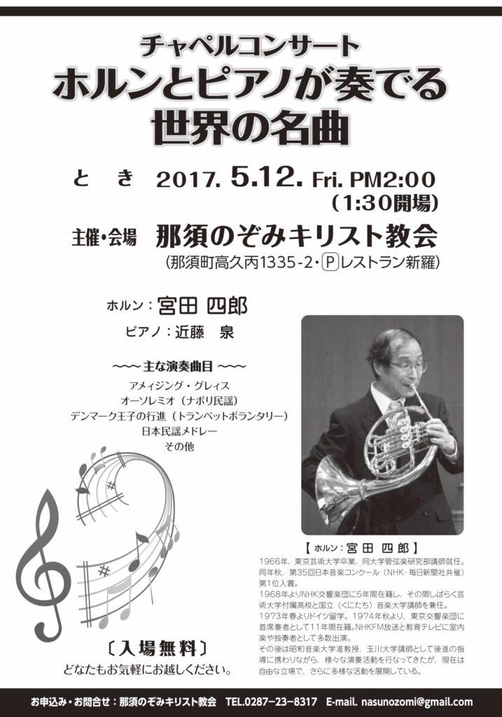 ホルンコンサート(nasu)表