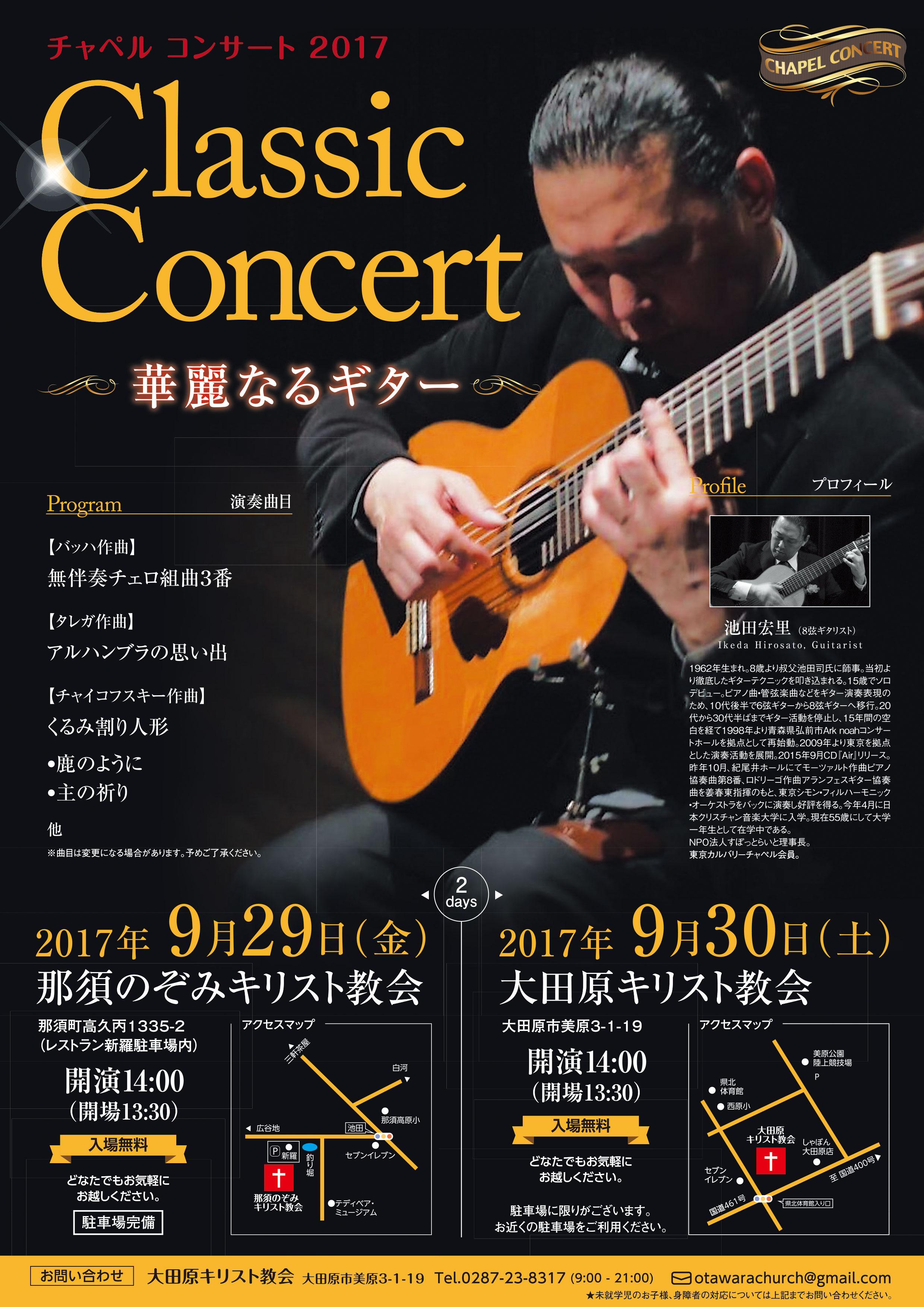 GuitarConcert2017_06OL