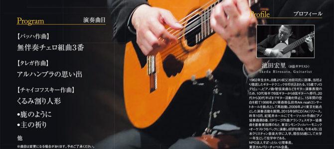 2017年9月29日(金)チャペルコンサート2017