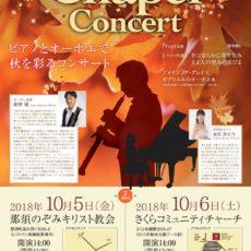 チャペルコンサート 2018